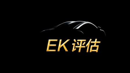 EK评估|大众B6迈腾1.8T DSG:最好的迈腾来自十年前-EK爱车人说
