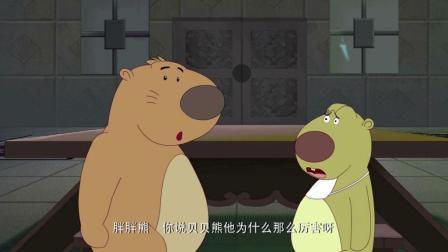 贝贝熊历险记第17集抢戏的! 后果很严重