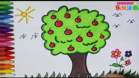 儿童绘画 阳光下的苹果树简笔画 儿童画画涂色学习