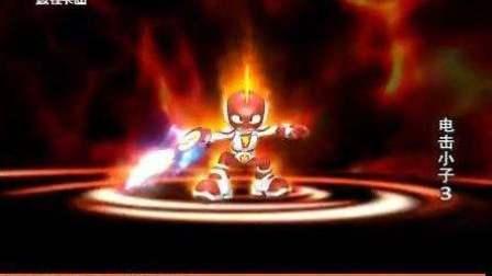 电击小子3  红色战神之力