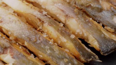 美食台   海盐海盐你真棒, 把鱼煎得鲜又香!