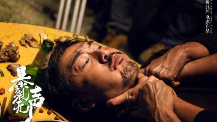 带你看悬疑《暴裂无声》, 年度最佳华语电影, 直指人性黑暗面!