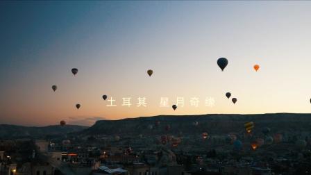 土耳其 星月奇缘