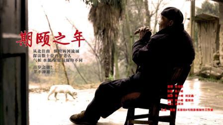 #期颐之年#汉中市103岁百岁老人带着68岁儿子生活在深山里, 与猫狗为伴