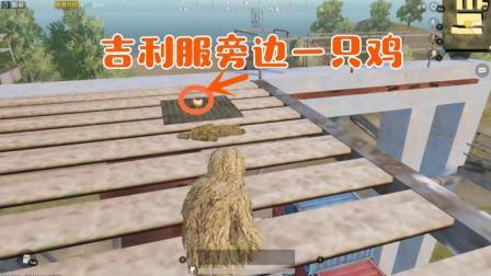 刺激战场: 新版训练营获得沙漠吉利服的方法, 穿上它就能吃鸡?