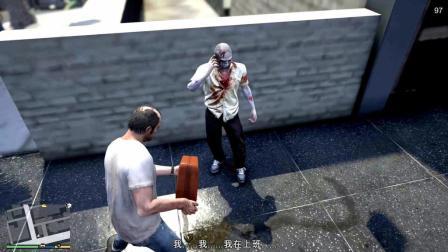 GTA5 如果把这个丧尸打死, 警察会不会管?