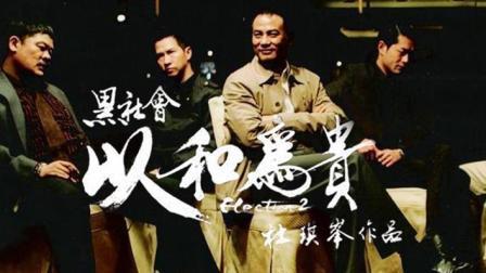 江湖情义不再 杜氏黑帮电影何去何从? ——漫谈《黑社会》系列及其它