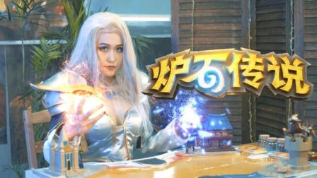 【真人炉石】吉安娜vs雷克萨 特效炉石对决!