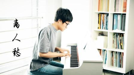离人愁-文武贝钢琴版