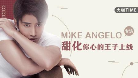 MIKE ANGELO专访: 甜化你心的王子上线