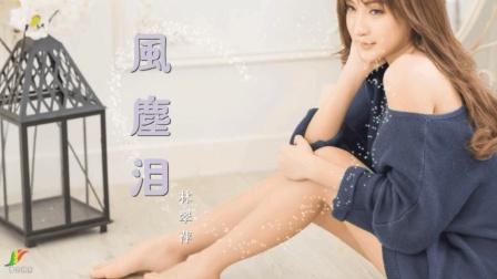 林翠萍 - 风尘泪  闽南语