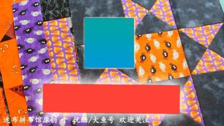 10.图谱尺寸计算之方形布块-机缝拼布小知识系列-迷布拼布馆原创