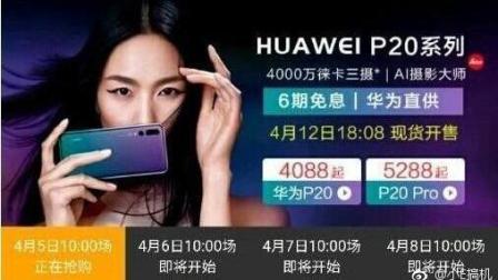 华为P20售价提前亮相: 5288元怒怼iPhone 8!