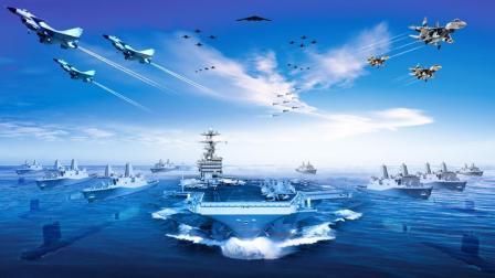 航母战斗群6个 战机1100架总兵力13万 全球最强海军舰队?