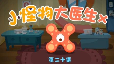 熊孩子之怪怪拼音历险记 第一季 第20集 小怪物大医生 x