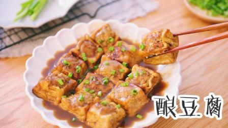 【酿豆腐】豆腐升级版做法, 三分钟教会你