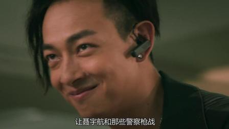 飞虎之潜行极战粤语.08