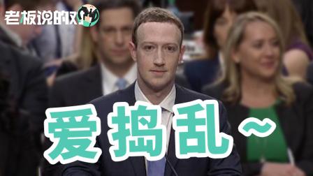 """""""脸书""""只能在美国成功?扎克伯格:中国也有互联网巨头"""