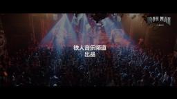 铁人纪录-2018年330金属音乐节