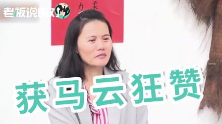 阿里副总裁彭蕾:马云太让我受不了了