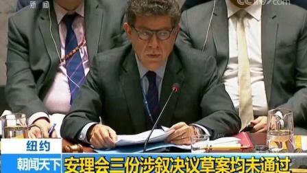 安理会三份涉叙决议草案均未通过 (CCTV13 朝闻天下)