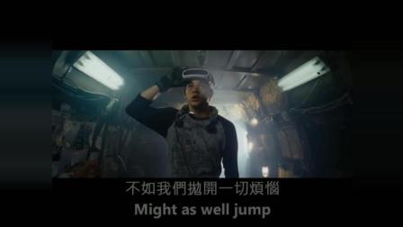 【《头号玩家》插曲】【尽情狂欢】Van Halen - Jump(中文字幕)