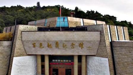 清明航拍广西百色起义纪念馆, 当前国际形势不能忘了老一辈革命家