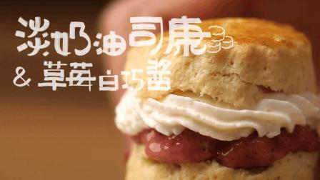 知味人生 食单 淡奶油司康