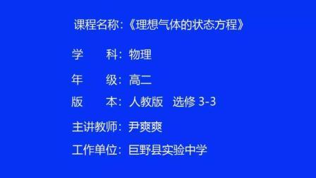 高二物理人教版选修3-3《理想气体的状态方程》课堂实录