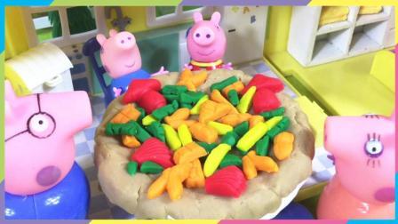 月采小猪佩奇玩具 小猪佩奇一家做蔬菜披萨饼 手工diy