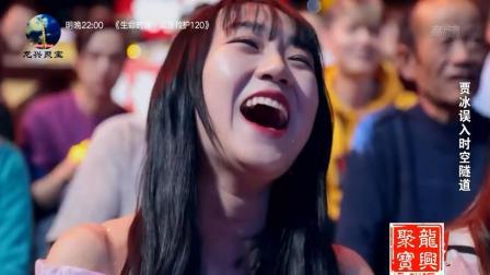 贾冰最新爆笑小品《我为你而来》,笑点高度密集,笑的我脸痛!