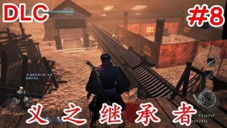 洛西2333【仁王】DLC 义之继承者 #8 通关攻略解说视频