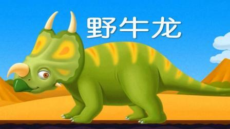 恐龙世界王国大揭秘 第一季 小恐龙乐园之爱氏角龙(野牛龙)
