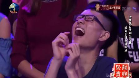 赵本山徒弟周云鹏爆笑脱口秀,戳中全场笑点,观众笑炸了!