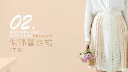 【A429_下集】苏苏姐家_钩针似锦蕾丝裙_教程毛线时尚编织