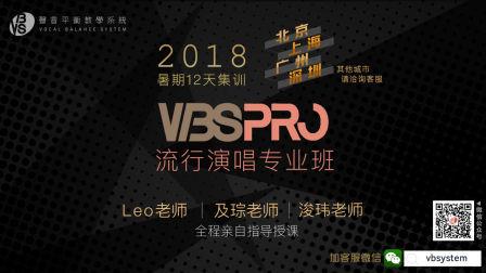 2018【VBS流行演唱专业班】夏季场次开始报名!