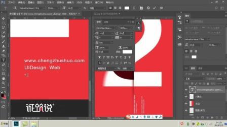 UI设计PS入门PhotpShop海报制作+平面设计+修图调色【诚筑说】03图层概念及滤镜的使用