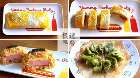 面包餐桌 第一季 懒人首选 最简单的食材做三款快手早餐