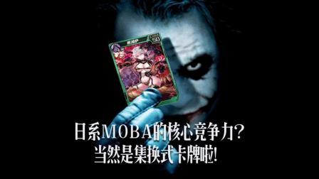 日系MOBA的核心竞争力? 当然是集换式卡牌啦!