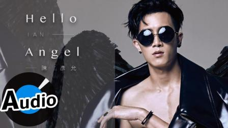 陈彦允 Ian Chen - Hello Angel(官方歌词版)- 电视剧《1006的房客》插曲
