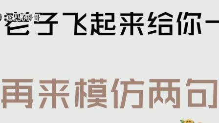 重庆区县方言模仿秀, 这些区县方言你是不是全都听的懂