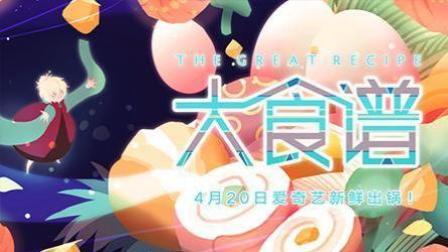 【大食谱】PV1 一次偶遇开启的美食奇幻之旅