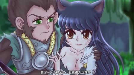王者荣耀动画: 孙悟空搂着阿狸, 眼睛还一盯着嫂嫂看!