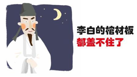 古诗还能用日语这么玩? 李白的棺材板都盖不住了
