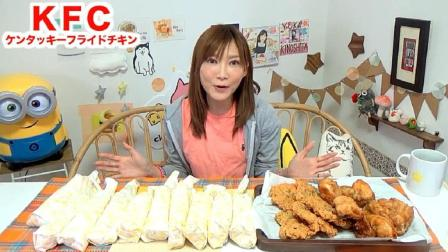 日本吃播大胃王木下佑香今天吃: 肯德基照烧鸡蛋鸡肉卷10个