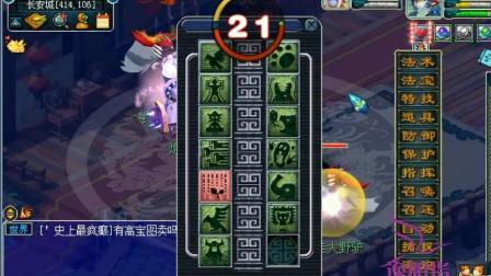 梦幻西游: 老王狮驼切换暴力无敌属性, 在测试区挑战全服无对手