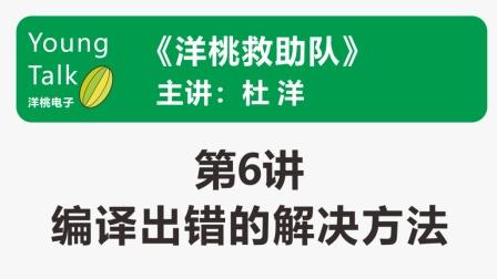 洋桃救助队(第6讲)编译出错的解决方法