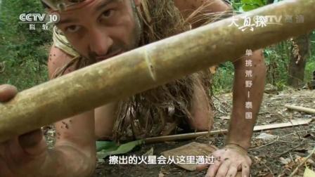 德哥用竹子取火, 感觉比较简单, 可以看看实践一下!