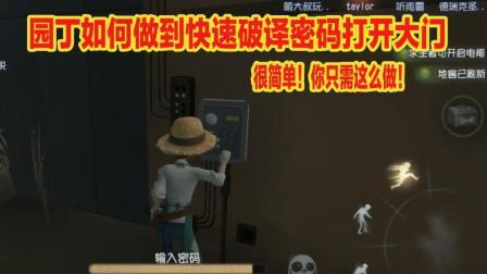 第五人格: 园丁声音改版之后快速逃生, 女性玩家