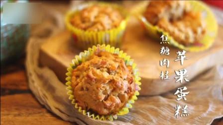 焦糖肉桂苹果蛋糕, 松软香甜, 每一口都可以吃到焦糖苹果粒呢!